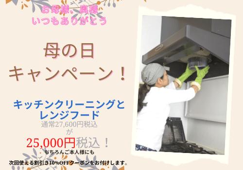 母の日キャンペーン キッチンクリーニング